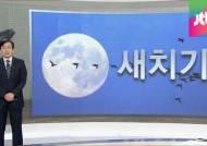 [앵커브리핑] '달 탐사 예산' 쪽지…그리고 '새치기'