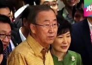 박 대통령, 미얀마서 반기문 총장 만나