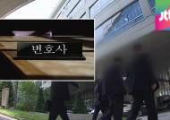 관피아 막는 '공직자 윤리법', 변호사·회계사는 예외?