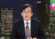 [JTBC 뉴스룸 오프닝] 11월 13일
