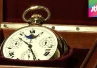 263억원 … 세상에서 가장 비싼 시계