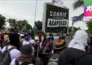 '실종 학생 피살' 발표에 민심 분노…멕시코 무정부 상태
