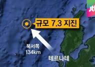 인도네시아 해역서 규모 7.3 강진…쓰나미 경보 발령