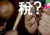 또 다시 도마 오른 '종교인 과세'…도박세도 관전 포인트