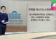 [팩트체크] 비공개로 '의원끼리' 예산 심사…국회의 권리?