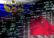 """미 정부, 무차별 해킹 공격에 비상…""""중·러가 배후"""" 지목"""
