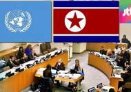 유엔서 북한 인권 결의안 통과…국제사법 '심판' 권고