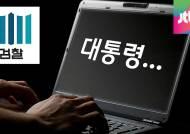[단독] 검찰, '대통령 험담' 유포한 남성 자택 압수수색