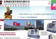 기업 이름 바꿔 버젓이…대북 경제 제재 실효성 논란
