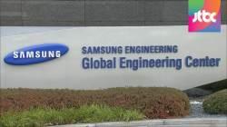 주주들 반대에…삼성중공업-엔지니어링 합병 결국 무산
