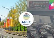 중국, APEC 끝나자 다시 '잿빛'…베이징 스모그 습격