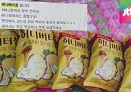 허니버터칩, 인기 어느 정도길래…중고 사이트에서 5000원에 판매되기도