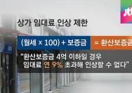 """""""재건축 땐 무일푼으로 쫓겨나""""…황당 '임대차보호법'"""