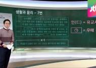 [팩트체크] 최종 정답 발표 D-4, 수능 '출제 오류' 총정리