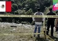 멕시코서 대형 '괴무덤' 발견…실종자 찾아나선 가족들