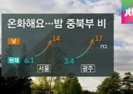 [날씨] 오늘 예년 기온 웃돌아…밤새 중북부 비