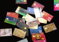 다음달 30일부터 50만원 이상 신용카드 결제시 신분증 제시