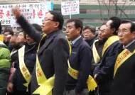 남대문 시장 상인, '서울역 고가 공원화 사업 반대' 시위