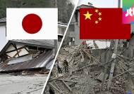 일본 나가노현도 중국 쓰촨성도 '강진'…불안감 계속
