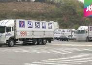"""""""경동택배 본사 입김 작용"""" 의혹 제기…공정위 재조사"""