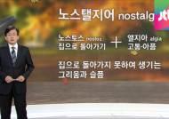 [앵커브리핑] '노스탤지어'…MB 회고록 '사자방'은