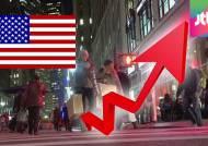 세계 경제 둔화 속 미국 홀로 선전…3분기 3.9% 성장