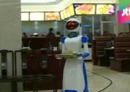 '강남스타일' 댄스에 서빙까지…'로봇 웨이터' 화제