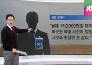 [팩트체크] 통장서 사라진 1억 2천만 원, 은행 책임은 없나?