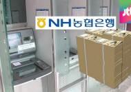 """통장서 사라진 1억 2천만원…농협 """"원인 밝혀지면 책임"""""""