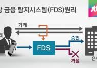 """주인 모르게 사라진 돈…""""선 배상 후 원인 규명 해야"""""""