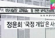 [청와대] '정윤회 국정 배후조종' 주장에 청와대, 법적 대응