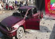 아프간서 영국대사관 겨냥 폭탄 테러…최소 5명 사망