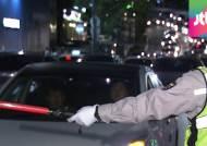 경찰, 연말연시 음주운전 단속…'새벽 6시'까지 연장