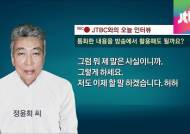 """""""할 말 하겠다""""…베일 속 정윤회씨 첫 육성 인터뷰 공개"""
