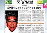 """'실세 논란' 정윤회 입 열다…""""내 모든 것을 수사하라"""""""