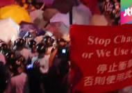 홍콩 시위대-경찰 충돌… 정부청사 봉쇄 선언