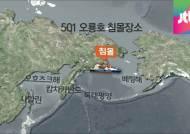 사조산업 어선 좌초…한국인 1명 사망