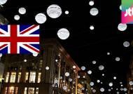 크리스마스 분위기 물씬…런던 거리 곳곳 '빛의 천국'