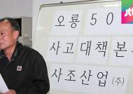 베링해서 원양어선 침몰…한국 선원 11명 사망·실종