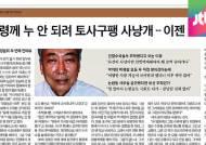 """정윤회 """"사냥개처럼 숨어…대통령 위해 진돗개 될 것"""""""