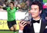 3번째 K리그 MVP 선정, '라이온킹' 이동국의 비결은