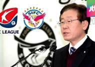 이재명 쓴소리? 정치쇼?…프로축구연맹과 '전면전' 가나