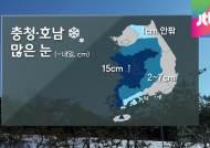 [날씨] 빙판 출근길 조심…충청·호남 최고 15cm 눈