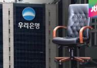 우리은행 차기 행장, 서금회 유력…대통령 학맥 수혜?