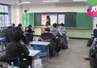 수능 대폭 개편한다면서 또 '교수 중심'…교사 1명뿐