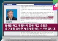 """""""오심에 당할 뻔"""" 이재명 vs 프로축구연맹, 한판 승부"""