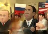 오바마도 푸틴도..스페인서 엉덩이 공개한 세계 정상, 왜?