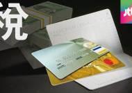 달라지는 세금 계산법…신용카드 소득공제 2년 더 연장