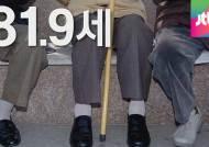 한국인 기대수명 남성 78세·여성 85세…고령화 가속화