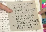 '수사 중단 압박 받아'…형제복지원 비공개문서 첫 공개